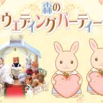ウサギの結婚式